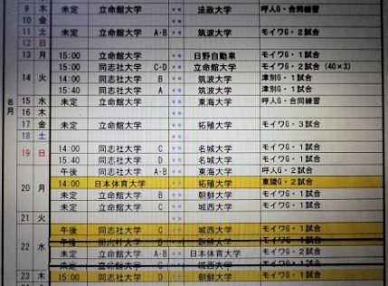 0809_大学練習試合日程.jpg
