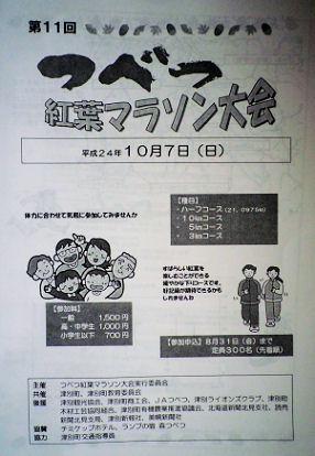 0807_つべつ紅葉マラソン.jpg