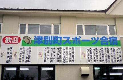 0807_役場版歓迎!板.jpg