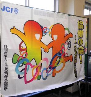 1008_北見JC.jpg