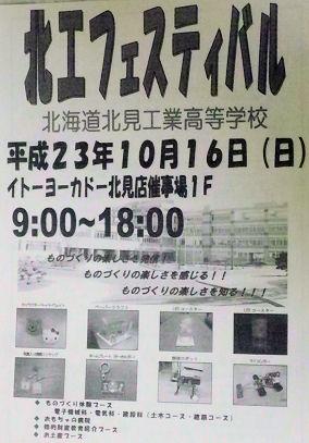 1008_北見工業高校.jpg