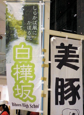 1008_美幌高校.jpg