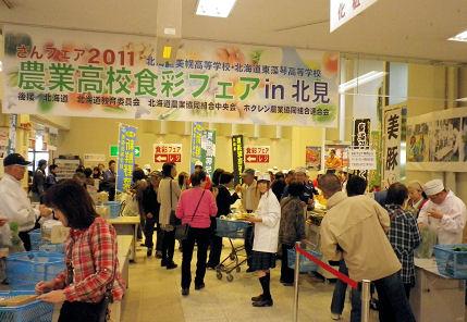 1008_農業高校食菜フェア.jpg