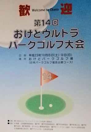 1008_おけとウルトラパーク.jpg