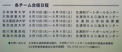 0812_合宿日程.jpg