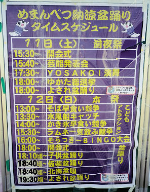 0812_盆踊り日程.jpg