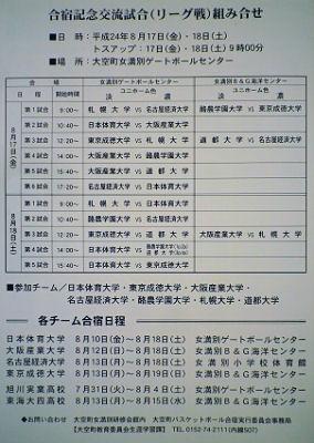 0812_試合日程.jpg