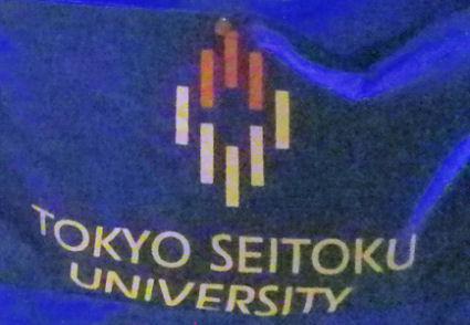 0817_東京成徳大学2.jpg