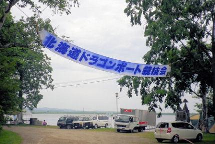 0804_ドラゴンボート会場.jpg