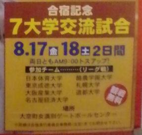 0804_交流試合.jpg