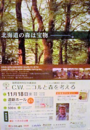 1105_北海道の森は宝物.jpg