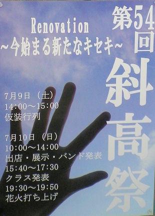 0703_斜里高校.jpg