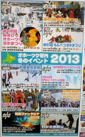 0117_オホーツクのイベント.jpg