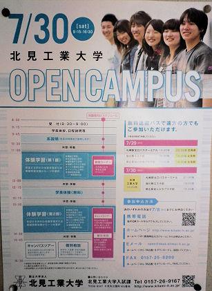 0603_北見工業大学.jpg