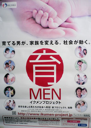 0909_育メン.jpg