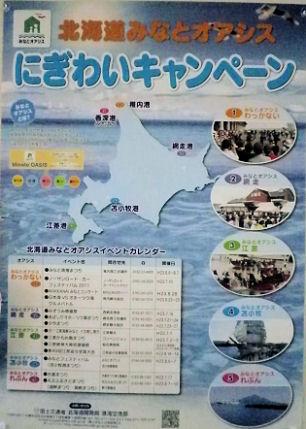 0721_みなとオアシス北海道.jpg