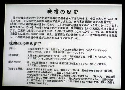 0721_味噌の歴史.jpg