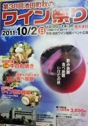 0801_池田ワイン祭り.jpg