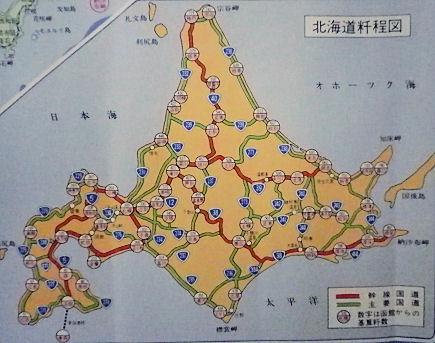 1991_北海道道路.jpg