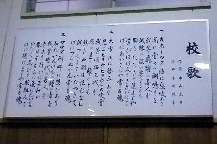 0610_常呂高校校歌.jpg