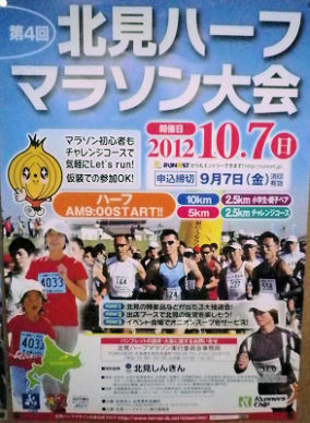 0821_北見ハーフマラソン.jpg