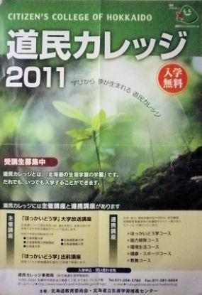 1104_道民カレッジ.jpg