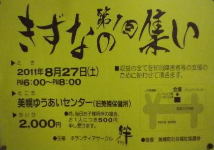 0707_絆の集い.jpg