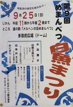 0907_白魚まつり.jpg