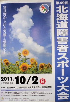 0811_北海道障害者スポーツ.jpg