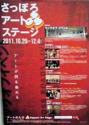 1026_札幌アートステージ.jpg