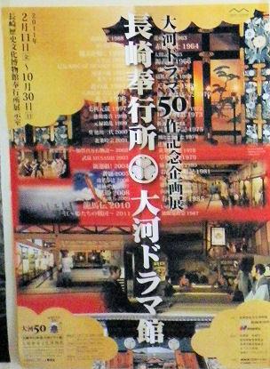1025_長崎奉行所.jpg