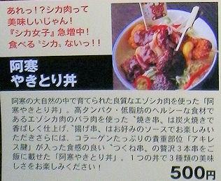 新ご当地_11)阿寒やきとり丼.jpg