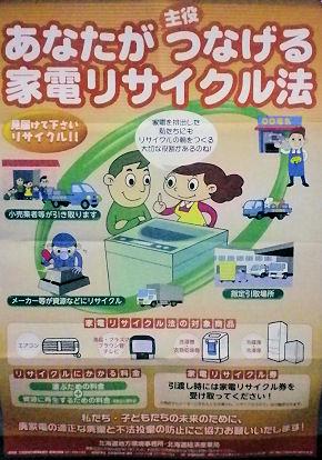 0804_家電リサイクル法.jpg