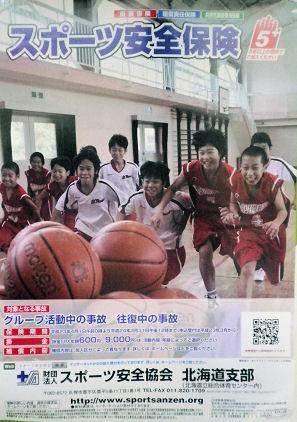 0808_スポーツ安全保険.jpg