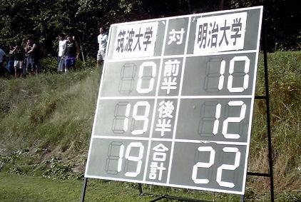 0811_最終スコア.jpg