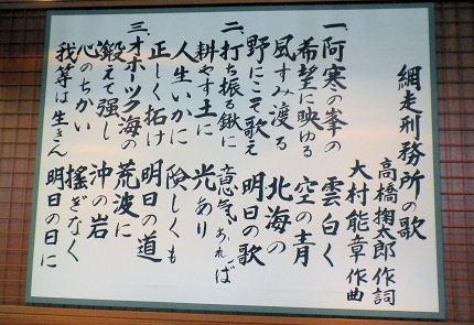 0721_刑務所の歌.jpg