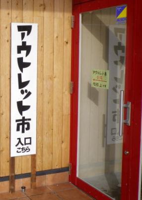 0113_アウトレット市入口.jpg
