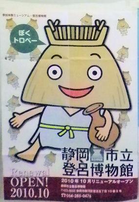 1025_ぼくトロべー.jpg