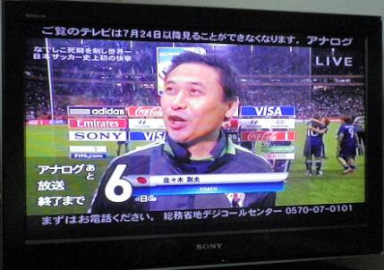 0718_佐々木剛夫監督.jpg