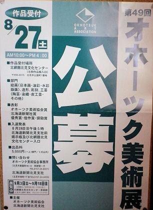0706_オホーツク美術展.jpg