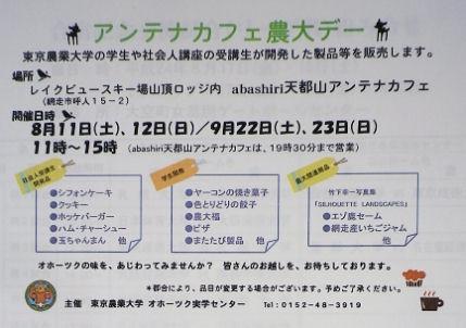 0812_農大デー.jpg