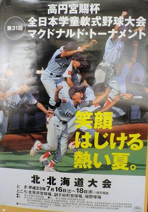 0716_全日本学童軟式野球大会.jpg