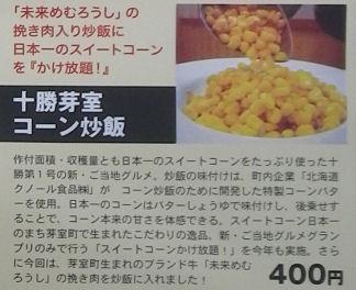 新ご当地_7)十勝芽室コーン炒飯.jpg