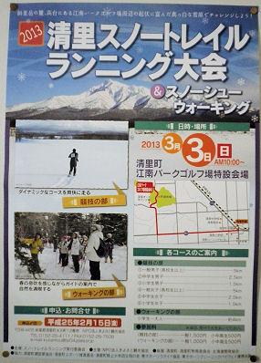 0113_清里スノートレイル.jpg