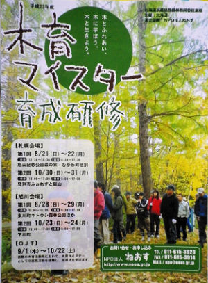 0811_木育マイスター.jpg