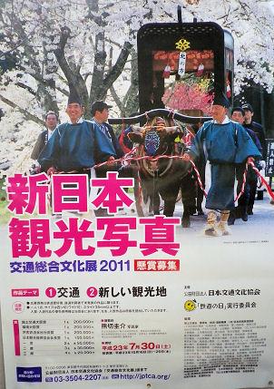 0731_新日本観光写真.jpg