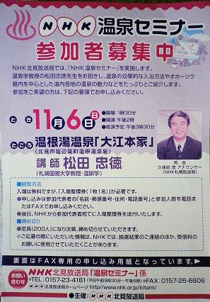 1101_温泉セミナー.jpg