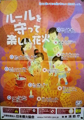 0821_日本煙火協会.jpg