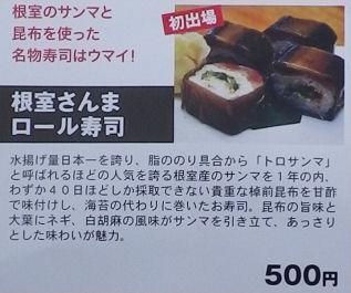 新ご当地_6)根室さんまロール寿司.jpg