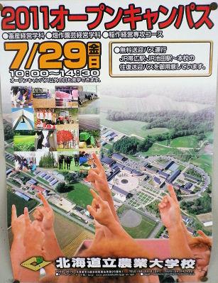 0613_北海道立農業大学校.jpg